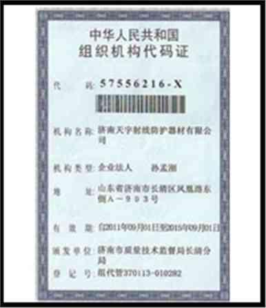 亚博app苹果组织机构代码证