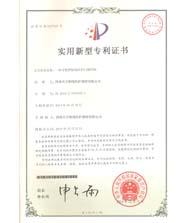 亚博app苹果版下载亚博体育下载网址门:实用新型专利证书