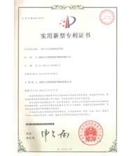亚博app苹果版下载亚博体育下载网址铅柜:实用新型专利证书