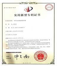 射线防护铅柜:实用新型专利证书