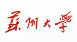 天宇合作单位苏州大学