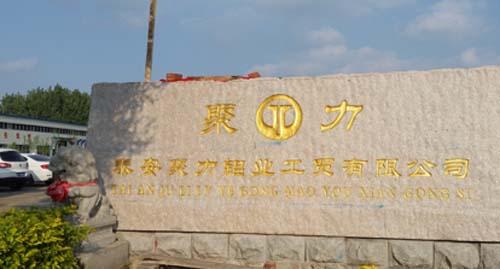 泰安聚力铝业工贸有限公司探伤门亚博体育下载网址大门案例