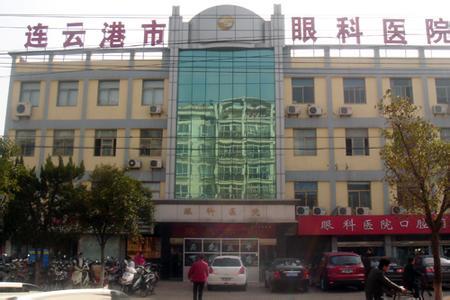 连云港市眼科医院铅衣亚博体育下载网址项目