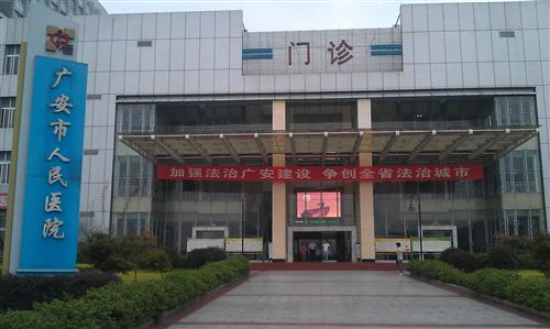 四川广安人民医院个人亚博体育下载网址项目