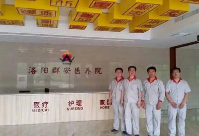 河南洛阳医养院整体亚博app苹果版下载亚博体育下载网址工程