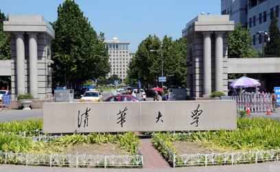 清华大学核研院整体亚博app苹果版下载亚博体育下载网址工程