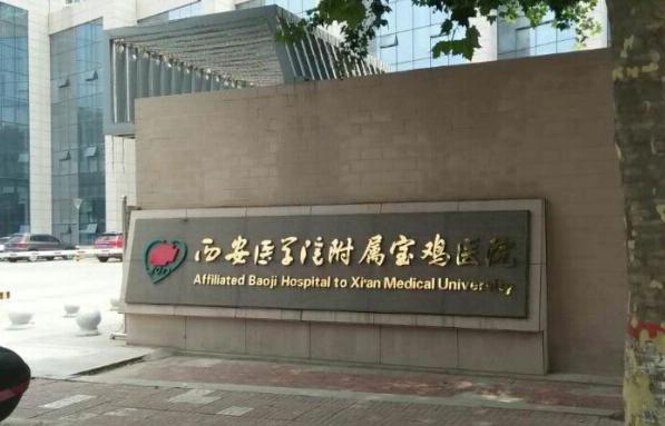 西安医学院附属宝鸡医院亚博app苹果版下载亚博体育下载网址案例