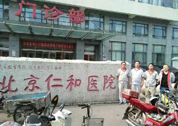 北京仁和医院整体亚博app苹果版下载亚博体育下载网址工程