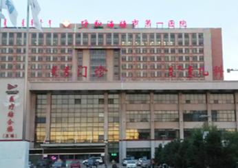 呼和浩特市第一医院亚博app苹果版下载亚博体育下载网址工程