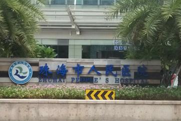 【铅房】广东珠海市人民医院选择亚博app苹果亚博app苹果版下载亚博体育下载网址